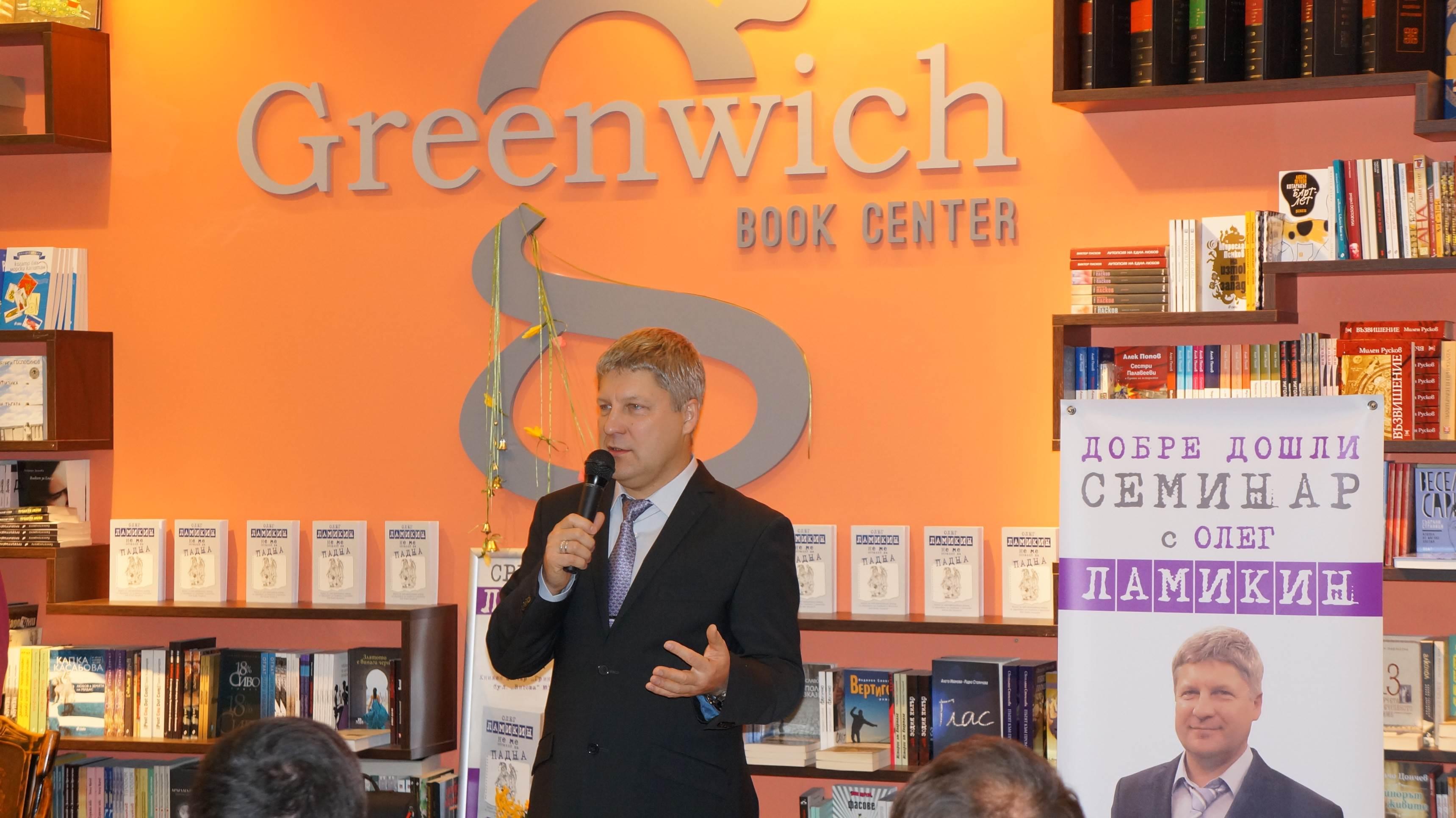 Книги в книжном центре greenwich в софии